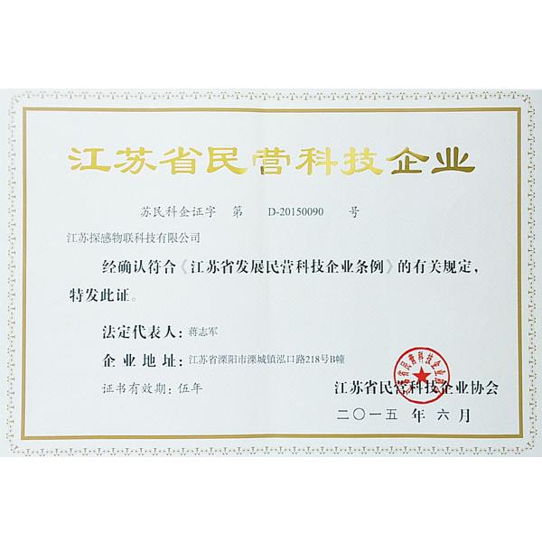 探感物联荣获江苏省民营科技企业