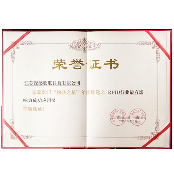 2017中国RFID行业最有影响力成功应用